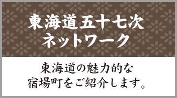 東海道五十七次ネットワーク(東海道の魅力的な宿場町をご紹介します。)