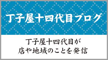 丁子屋十四代目ブログ(丁子屋十四代目が店や地域のことを発信)