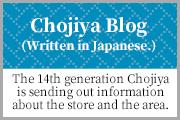 Chojiya Blog(Written in Japanese.)
