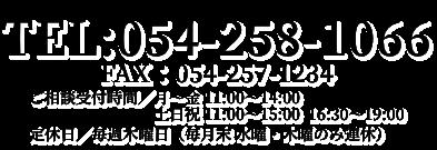 TEL:054-258-1066 ご相談受付時間/11:00〜19:00 定休日/毎週木曜日(毎月末 水曜、木曜のみ連休)