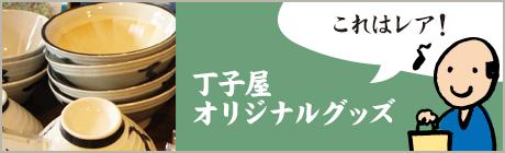 丁子屋オリジナルグッズ
